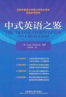 中式英语之鉴英文平卡姆考试英语与其他外语书籍