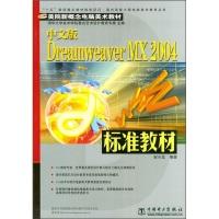 美院新概念电脑美术教材:中文版DreamweaverMX2004标准教材