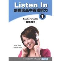 新理念高中英语听力1教师用书编教材教辅与参考书英语与其他外语书籍