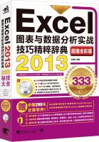 Excel2013图表与数据分析实战技巧精粹辞典
