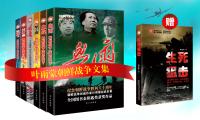 叶雨蒙朝鲜战争文集(套装共6册)(送《生死狙击》