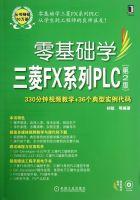 零基础学三菱FX系列PLC(附光盘第2版)