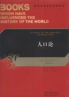 影响世界历史进程的书:人口论