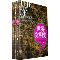 世界文明史:卢梭与大革命(套装上下册)