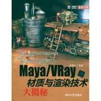 正版Maya/VRay材质与渲染技术大揭秘陈路石9787302283096