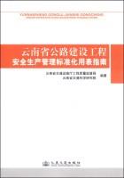 云南省公路建设工程安全生产管理标准化用表指南
