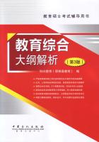 教育综合大纲解析(第3版)