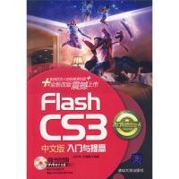 FalshCS3中文版入门与提高(附光盘1张)