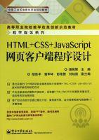 HTML+CSS+JavaScript网页客户端程序设计(高等职业院校教学改革创新示