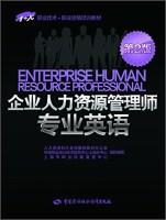 企业人力资源管理师专业英语(第2版)