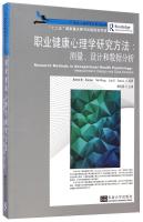 职业健康心理学研究方法:测量、设计和数据分析