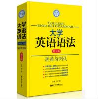 大学英语语法讲座与测试(第5版)徐广联编英语与其他外语书籍