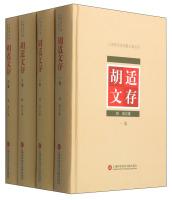 胡适文存(套装1-4册)