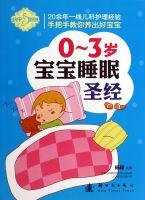 0-3岁宝宝睡眠圣经/快乐妈咪