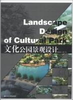 文化公园景观设计