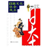 日本文化社会风土