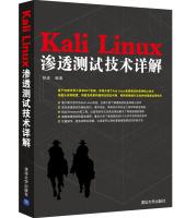 KaliLinux渗透测试技术详解