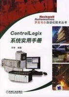 CONTROLLOGIX系统实用手册邓李编计算机与互联网书籍