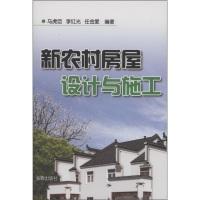 新农村房屋设计与施工