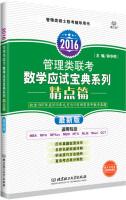 2016管理类联考数学应试宝典系列·精点篇(最新版)