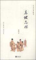 中华经典随笔:东坡志林(插图本)