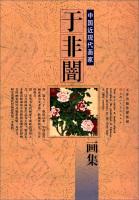 中国近现代画家:于非闇画集