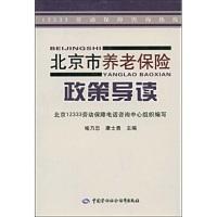 北京市养老保险政策导读