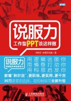 说服力:工作型PPT该这样做(第2版)