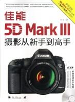 佳能5DMarkIII摄影从新手到高手黑瞳艺术书籍