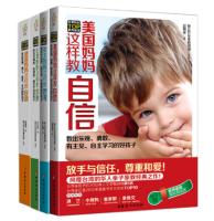 世界妈妈TOP教养智慧系列全4册原来美国妈妈这样教自信家庭教育亲子育儿