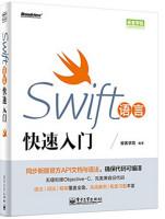 Swift语言快速入门swift开发实战权威指南教程书籍9787121243288