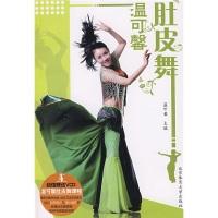 温可馨肚皮舞(附VCD光盘)