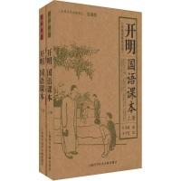 开明国语课本(套装上下册)(小学初级学生用)