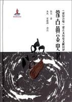 (蒙汉合璧)蒙古文历史文献汉译:蒙古黄金史纲