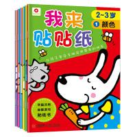 小红花·我来贴贴纸(2-3岁套装全6册)