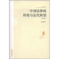 中国法律的传统与近代转型(第3版)