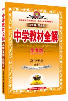 中学教材全解学案版高中英语必修2人教版2015版