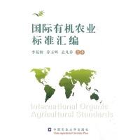 国际有机农业标准汇编