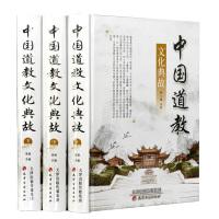 中国道教文化典故全套3册精装图文版宗教宇宙观人生观哲学神学道德经典教义正版书籍