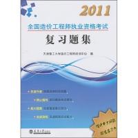 2011全国造价工程师执业资格考试复习题集