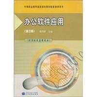 办公软件应用(计算机及应用专业)(第2版)