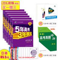 现货官方正品2016版53B理科一套6本新课标专用5年高考3年五年高考三年模拟高考复习
