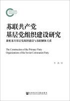 苏联共产党基层党组织建设研究