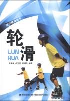 运动健身丛书:轮滑