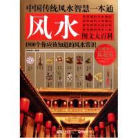 中国传统风水智慧一本通(权威修订典藏版)陈晓倩正版书籍人文社会