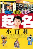 公司、店铺、婴儿起名小百科
