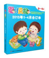 婴儿画报(2015年1-4月合订本)