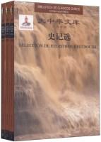 大中华文库:史记选(汉西对照,套装共3册)
