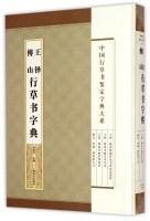 中国行草书鉴定字典大系·王铎傅山行草书字典