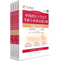 中国政法大学法学考研专业课真题详解(2006-2015)